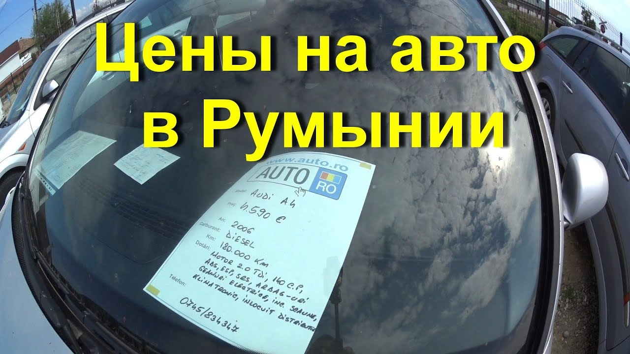 цены на автомобили в Румынии \ почему их так мало в Украине? Ч1