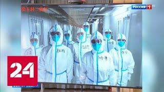 Коронавирус: Китай призвал США объясниться - Россия 24