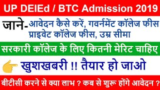 UP DElEd 2019/UP BTC 2019 Online form Admission Form,Eligibility Criteria, FEES, SEATS,CUT OFF,Merit