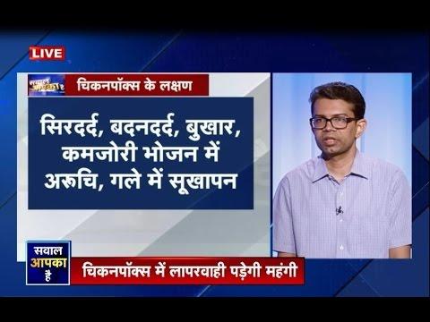 Chickenpox Causes, Symptoms & Treatment  !! Sawal Aap Ka Hai