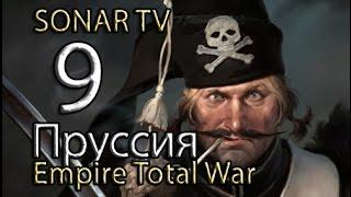 Empire:Total War - Прусский марш №9 - Семилетняя война начинается?!
