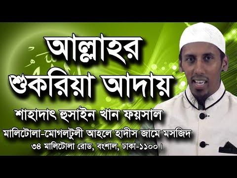 New Bangla Waz 2018   Allahor Shukriya Aday   Shahadat Hossain Khan Foysal   Jumar Khutba