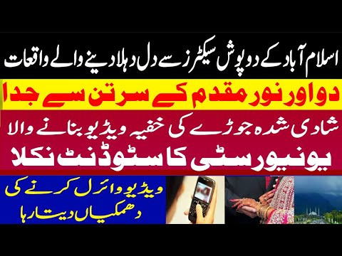 Two Big Stories From Islamabad After Noor Mukadam & Usman Mirza - Details by Mehreen Sibtain