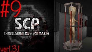 【ホラー】#9 SCP CBのver1.3.1をやるよ【SCP Containment Breach】