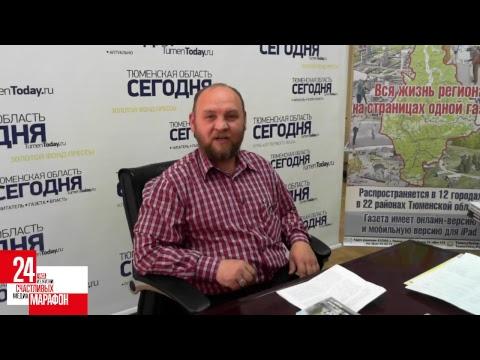Медиамарафон: Андрей Александрович Якунин