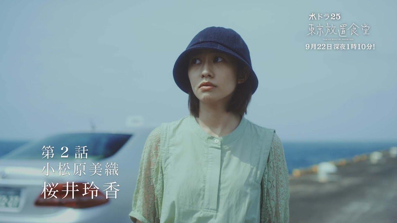 水ドラ25「東京放置食堂」第2話 | テレビ東京