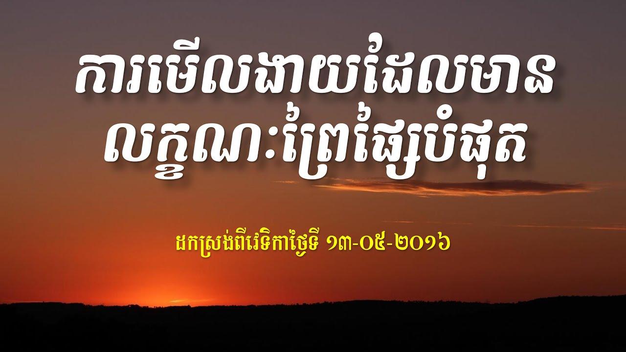 ការមើលងាយដែលមានលក្ខណៈព្រៃផ្សៃបំផុត - លោក ខឹម វាសនា ប្រមុខ LDP Khem Veasna Speech