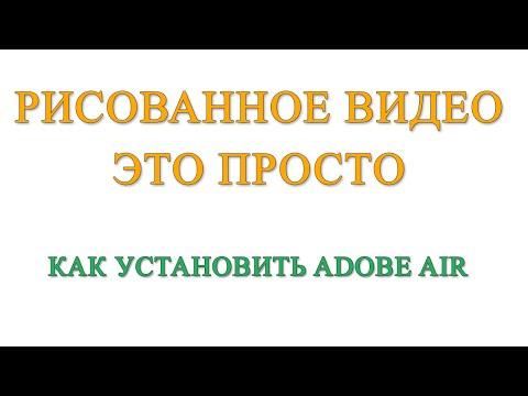 Рисованное видео. Как установить Adobe Air