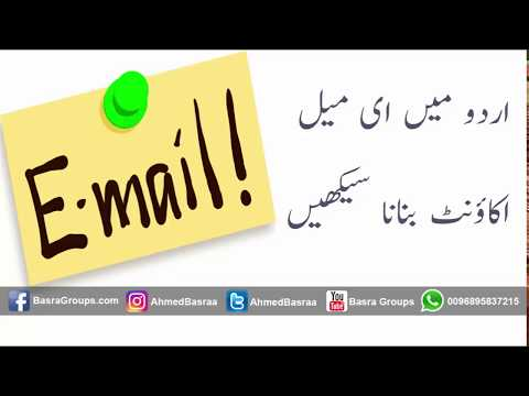 How to Create Email account In Urdu