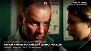 Netflix купила российский сериал