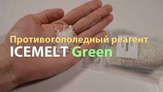 Противогололедный реагент ICEMELT Green, Айсмелт Грин. Обзор.