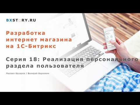Магазин на #Битрикс : Реализация персонального раздела пользователя /#18