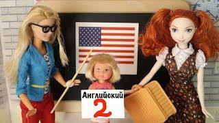 Новенькая из Америки  Двойка по Английскому??? Мультик #Барби Про Школу Играем в Куклы