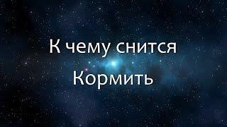 К чему снится Кормить (Сонник, Толкование снов)