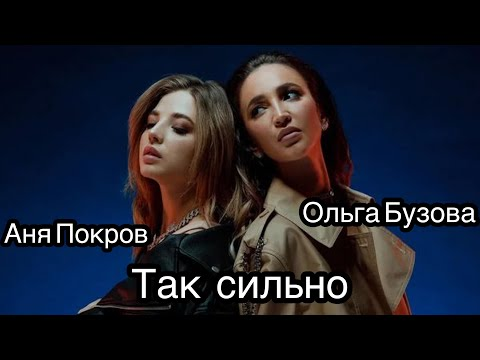Ольга бузова & Аня Покров \