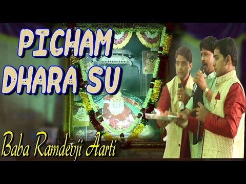Baba Ramdevji Aarti | Picham Dhara Su Mhara | Jitu Mali | Popular Rajasthani Song