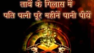 Formula for Happy married life (Hindi Astrology)