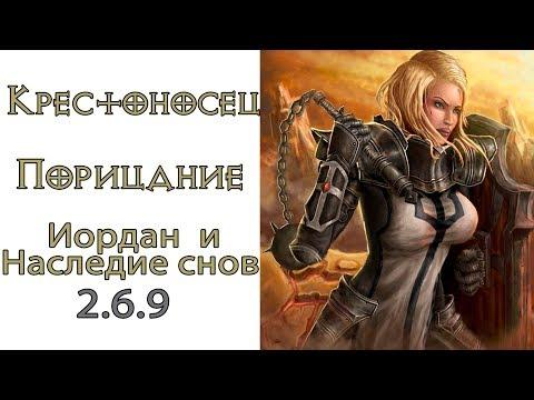 Diablo 3: LoD Крестоносец Порицание Иорданов камень и Наследие снов 2.6.9