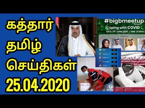 Qatar Tamil News | Qatari Artist Ramadan Wishes | JAFFNA TAMIL TV | Qatar Doha Tamil news