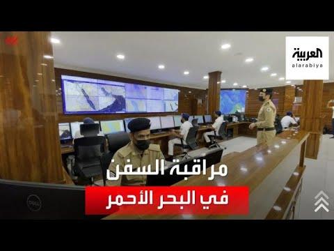 العربية تزور مركز تنسيق البحث والسلامة البحري