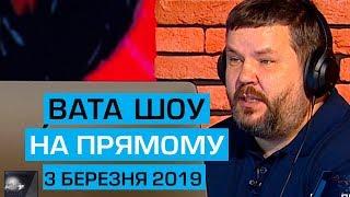 """Програма """"ВАТА ШОУ"""" від 3 березня 2019"""