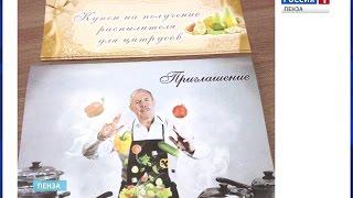 Макаревич опроверг свою причастность к кулинарному шоу в Пензе
