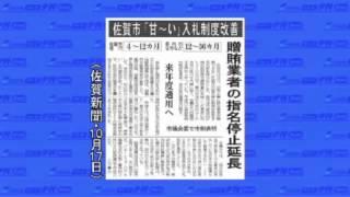 佐賀市、不正業者の指名停止期間延長へ