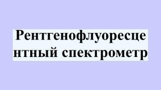 видео спектрометр хим состава