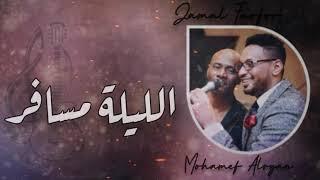 محمد الريان & جمال فرفور - الليلة مسافر || حفله2020 || اغاني سودانية 2020