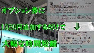 【北海道新幹線オプション券にプラス1320円するだけでこんなに違う】北海道新幹線の新函館北斗駅から新青森駅まで半額で乗車してみた
