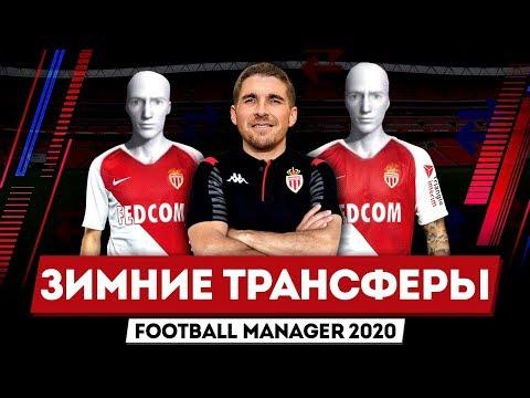 НЕДЕЛЯ FOOTBALL MANAGER 2020: ЗИМНИЕ ТРАНСФЕРЫ