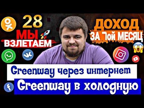 Greenway. Мой доход за седьмой месяц в Greenway. Результат в Гринвей. Гринвэй через интернет
