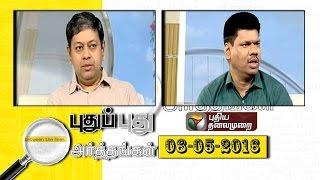 Pudhu Pudhu Arthangal 8th May 2016 – Puthiya Thalamurai TV