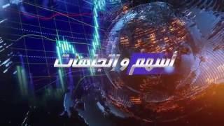 """فيديو.. تحليل فني لأسهم """"حديد عز"""" و""""المصرية للاتصالات"""" و""""بالم هيلز"""""""