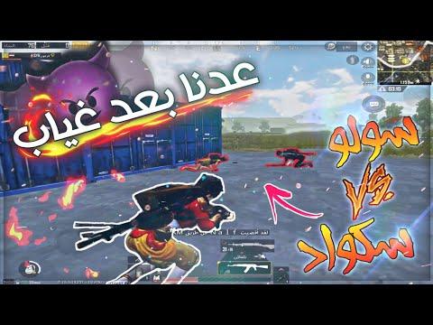 لما فرعون سوريا يلعب سولو ضد سكواد هيك بتكون النتيجة !!!! ببجي موبايل