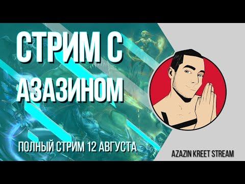 видео: Стрим dota 2 [by azazin kreet] #14