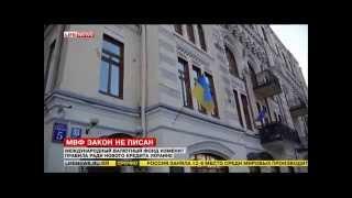 МВФ выдаст кредит Украине даже в случаи дефолта(, 2015-10-29T08:02:05.000Z)