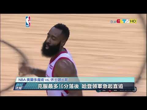 愛爾達電視20190128│【NBA最狂】哈登明星賽前18度單場達40分 MJ後第一人