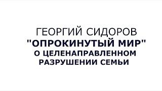 Георгий Сидоров  Опрокинутый мир  О целенаправленном разрушении семьи