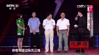 20150105 回声嘹亮 张衡平 李冬果:阮氏三雄让我们成为一辈子兄弟