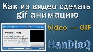 Как из видео сделать gif анимацию(Из видео в GIF. Сегодня мы рассмотрим как сделать gif анимацию из видео. Чтобы создать анимацию из видео нам..., 2013-02-10T14:19:47.000Z)