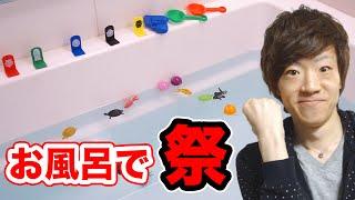 お風呂でお祭りやってみた!金魚すくい、亀すくい、ヨーヨーつり、射的! thumbnail