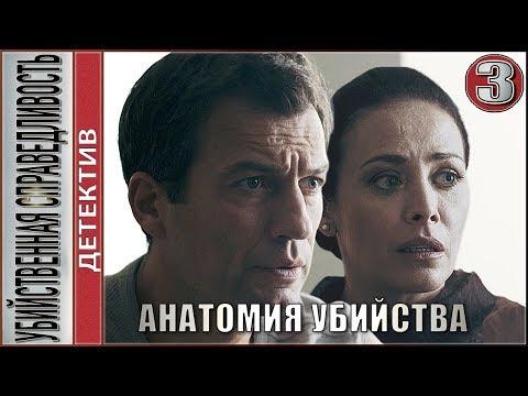 Убийственная справедливость (2019). 3 серия. Детектив, премьера.