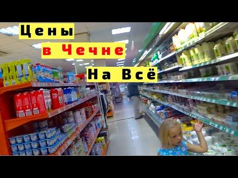 Цены в Чечне на ВСЁ: Еда, Жилье, Продукты, Товары и Услуги