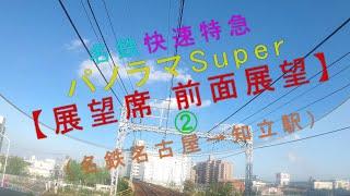 名鉄快速特急【パノラマSuper 展望席 前面展望②(名鉄名古屋駅→知立駅)】