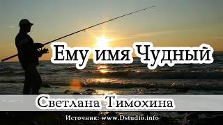 """""""Ему имя Чудный"""" - христианский рассказ. Светлана Тимохина."""