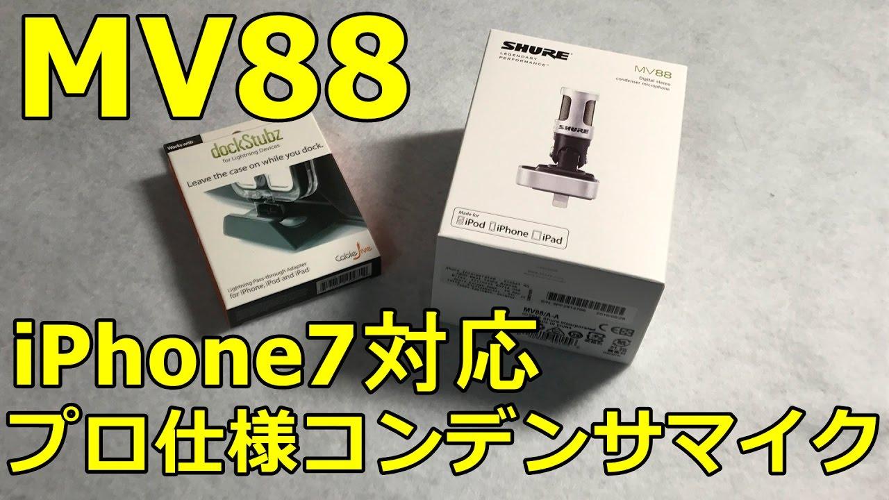 afb2a01f15 レビュー】iPhone7対応プロ仕様 コンデンサマイク SHURE MV88 買ったら ...
