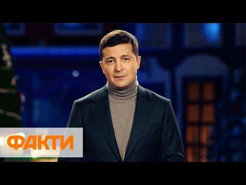 Новогоднее поздравление президента Украины Владимира Зеленского с Новым годом 2020