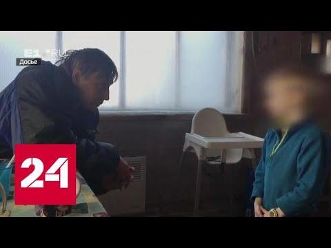 Бизнесмен Юрий Юдин сядет за истязание ребенка и создание секты - Россия 24