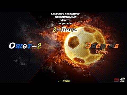 Ожет-2 - Энергия Топар